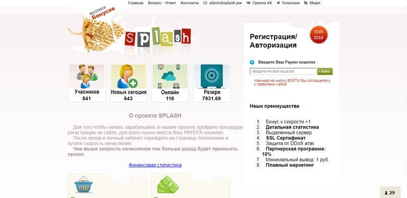 Постер к новости Splash
