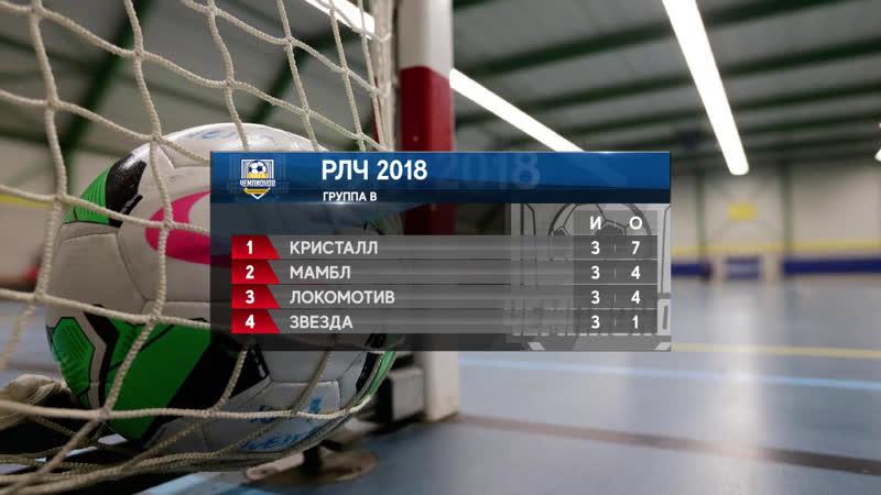 СУПЕРФИНАЛ РЛЧ 2018 ПЛЕЙ ОФФ