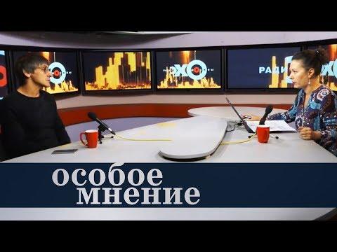 Особое мнение / Михаил Фишман 16.08.18