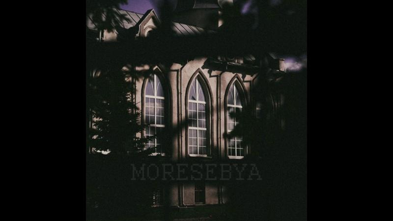 Moresebya - парамнезия 2017 mixtape   Полный альбом   Full album   mp3 video [72]