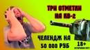 Челендж на 50 000 руб, 3 отметки, Джов бомбит, КВ-2