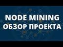 Node Mining инвестиционная БОМБА на 2019 год