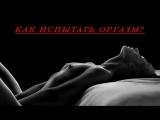 17 видов женского оргазма вагинальный клиторальный