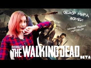 Overkill's The Walking Dead BETA | Обзор мира Зомби | БОЛЬШЕ ХОДЯЧИХ МЕРТВЕЦОВ