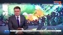 Новости на Россия 24 • Из-за беспорядков прерван футбольный матч чемпионата Франции