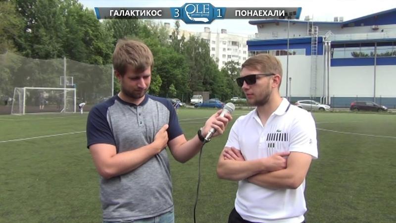 Ole Gold Cup 7x7 VI сезон. Интервью - Станислав Кобзев ФК Галактикос