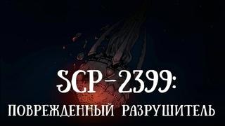 SCP 2399 (нарисованный): Повреждённый разрушитель