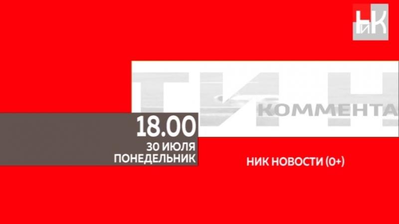 Программа передач на 30 июля и конец эфира НИК ТВ (29.07.2018)