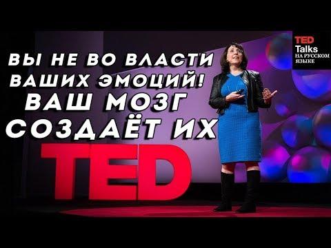ВЫ НЕ ВО ВЛАСТИ ВАШИХ ЭМОЦИЙ ВАШ МОЗГ СОЗДАЁТ ИХ Лиза Фельдман Барретт TED на русском