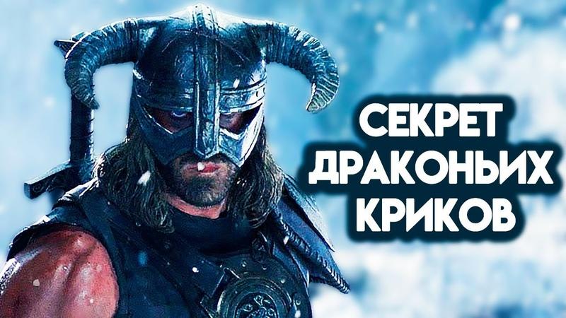 SKYRIM - СЕКРЕТ ДРАКОНЬИХ КРИКОВ