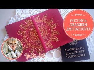 Оформление обложки паспорта.Роспись в стиле Мехенди