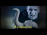 Behemoth - Lucifer (Russian Subtitles)