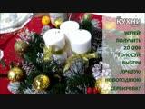 РОЗЫГРЫШ + ГОЛОСОВАНИЕ за лучшую сервировку новогоднего стола 2019