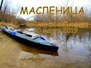 Масленица сплав на байдарках 10 марта 2019