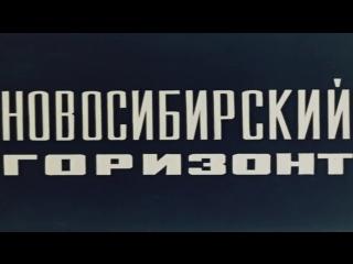Новосибирский горизонт / 1969 / Западно-Сибирская студия кинохроники