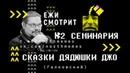 Ежи Сармат Смотрит Сказки Дядюшки Джо №2 Семинария Галковский
