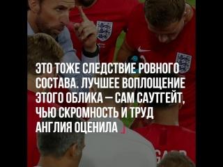 В сборной Англии больше нет селебрити. Это главная причина ее успеха
