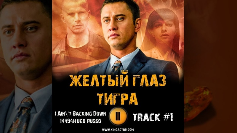 Сериал ЖЕЛТЫЙ ГЛАЗ ТИГРА музыка OST 1 I Ain t Backing Down 14494 Павел Прилучный