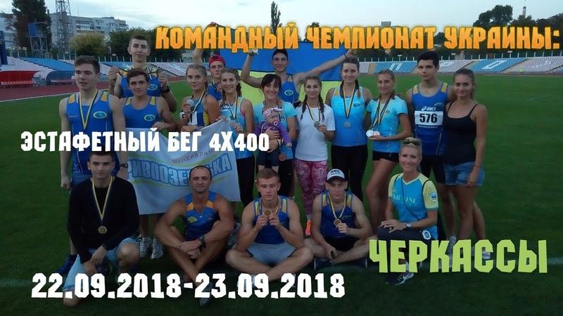 Командный Чемпионат Украины Эстафетный бег 4х400 Черкассы