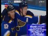 Новосибирец Владимир Тарасенко стал игроком недели в НХЛ