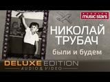 Николай Трубач - Были и будем (Deluxe Edition) Весь Альбом Nikolai Trubach - We Have Been And Will