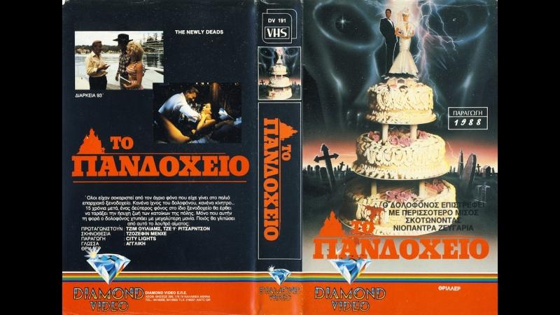 Свежие покойнички / The Newlydeads. VHSRip. 1988. Перевод Сергей Кузнецов. VHS