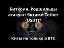 Биткоин. Родшильды атакуют ботами Tether (USDT)? Киты не только в BTC. Курс биткоина