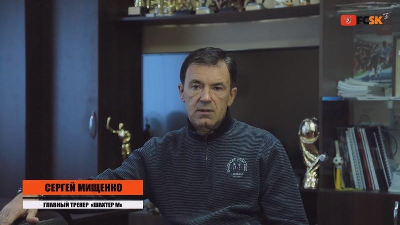 Сергей Мищенко - об итогах сезона