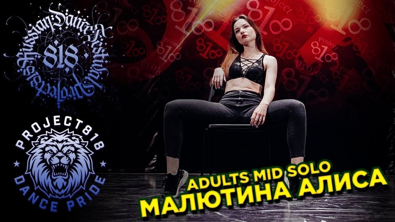 МАЛЮТИНА АЛИСА ✪ RDF18 ✪ Project818 Russian Dance Festival ✪ ADULTS MID SOLOS