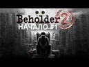 BEHOLDER 2 BETA. НАЧАЛО)