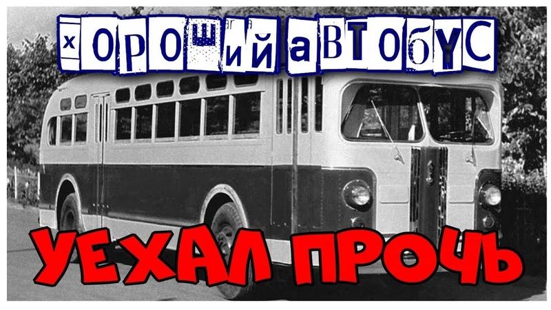 Где твой автобус, Чувак (Автовокзал отменяет рейсы в районы Мордовии)