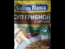 хочу пожрать TV суп за 5 мин Gallina Blanca