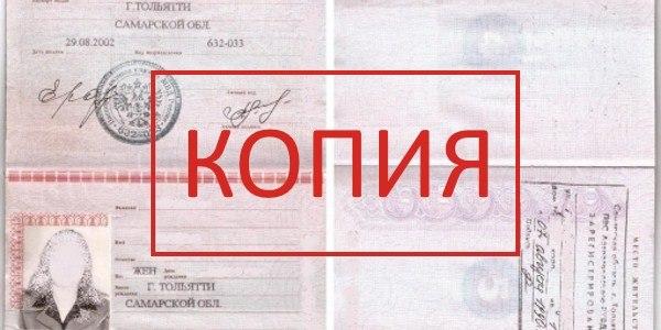 Оформление кредита с копией паспорта сколько денег от зарплаты отчисляется в пенсионный фонд