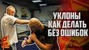 Уклоны в боксе как делать зачем какие бывают ошибки