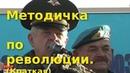 Методичка по революции. Краткая. Квачков, Асхаб Алибеков, Камикадзе Ди, Саша Сотник.