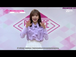 [FSG Pick Up!] PRODUCE48 StarshipㅣАн ЮджинㅣPR video (рус. саб.)