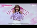 FSG Pick Up! PRODUCE48 StarshipㅣАн ЮджинㅣPR video рус. саб.