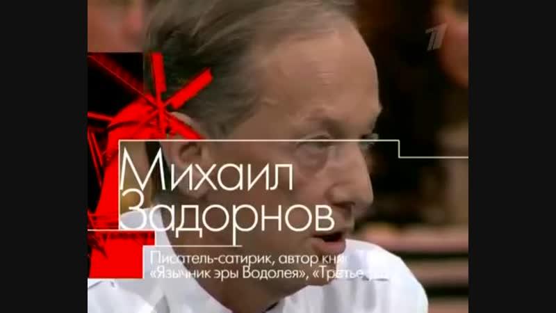 Задорнов М. О Русском Языке и Истории