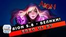 Aion 5.8 ЕвроОф vs РуОф - Зараженный Тоннель (Hell Pass)!