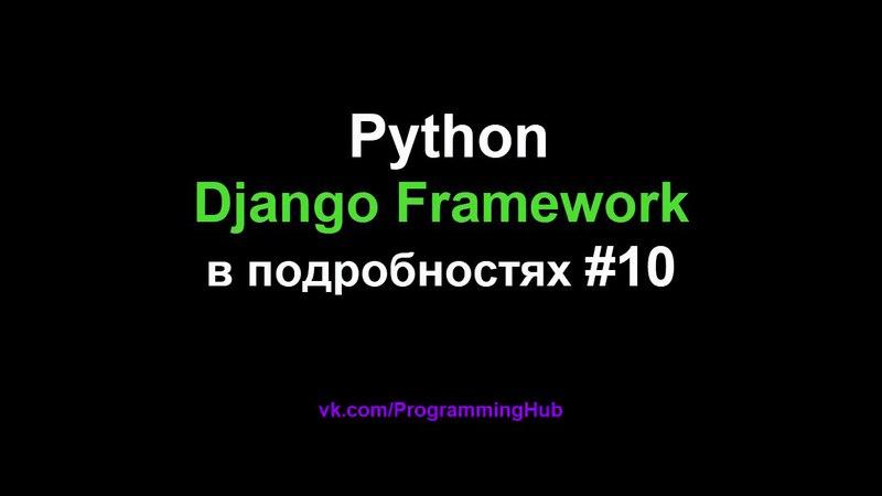 Django Web Framework (1.11.3) 10 - Формы, Виджеты, Обработка и Сохранение Данных в Базу Данных