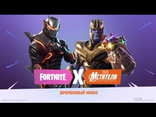 Королевская битва Fortnite   Временное микс-событие