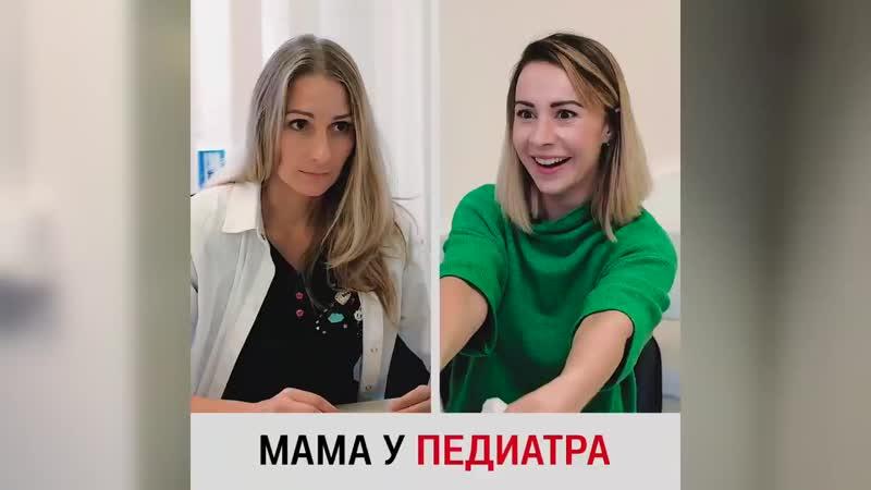 Мама у Педиатра (feat. Левадная Анна) - Дневник счастливой мамы