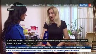Новости на Россия 24 • В Москве появится реабилитационный центр Доктора Лизы