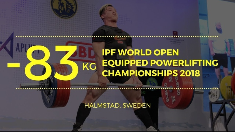 Men, 83kg - World Open Equipped Powerlifting Championships 2018