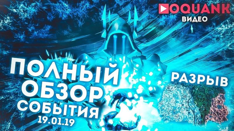 ПОЛНЫЙ ОБЗОР СОБЫТИЯ FORTNITE 19 01 19 КАК ЭТО БЫЛО