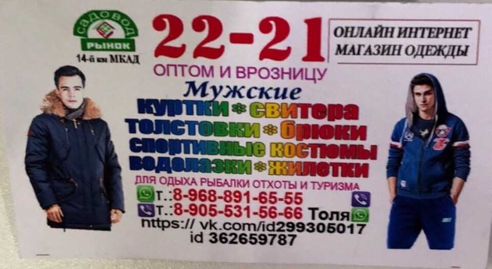 964dbb397c1 Мужская одежда. 22-21 садовод
