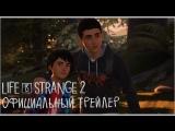 Life is Strange 2 - Официальный трейлер