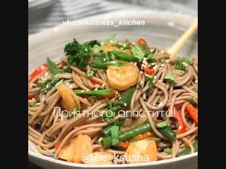 Гречневая лапша с креветками и овощами.