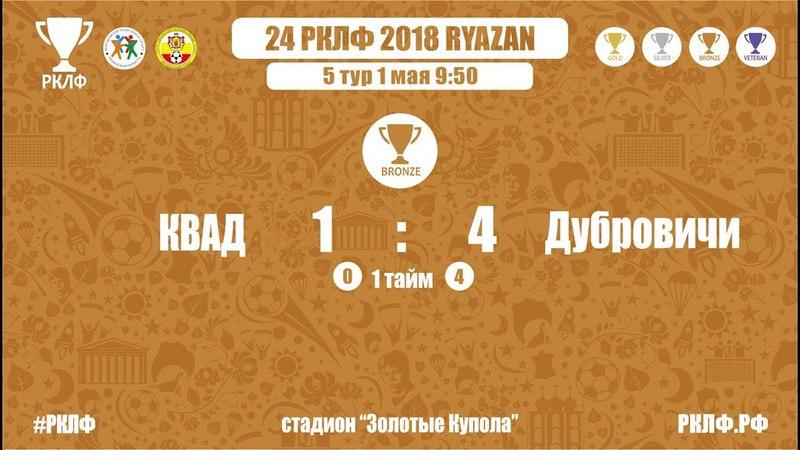 24 РКЛФ Бронзовый Кубок КВАД-Дубровичи 1:4