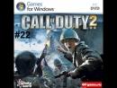 Прохождение игры Call of Duty 2 США День Д Миссия 2 Оборона Пуэнт дю Хок Ермаков Александр